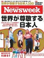 Newsweek土地活用