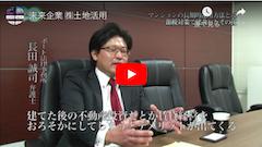 東京MX「未来企業」土地活用