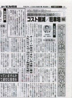 (株)土地活用掲載記事