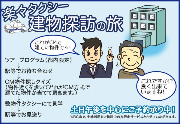 (株)土地活用の楽々タクシー 建物探訪の旅