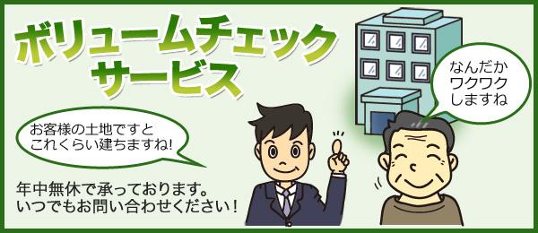 (株)土地活用のボリュームチェックサービス
